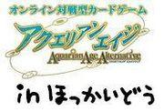 AAA in 北海道♪