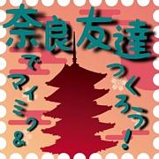 奈良でマイミク&友達作ろう!