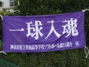 荏田高校ソフトボール部