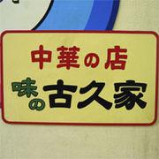 古久家(KO・KU・YA)