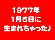1977年1月5日生まれの人