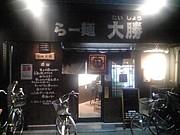 らー麺 大勝(大阪:千林)