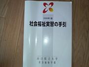 山口県立大学社福19〜23年度