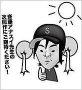 —斉籐アナスイ記事まとめ—