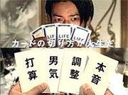マツギリジョーの☆PEACE CARD☆