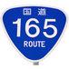 国道165号線