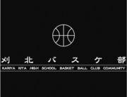 刈谷北高校バスケットボール部