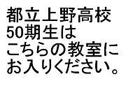 都立上野高校50期生