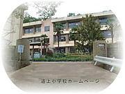 道上小学校(福山市)