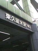 東久留米駅使ってま〜す!!!