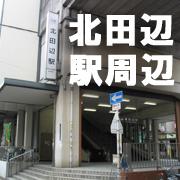 北田辺駅周辺