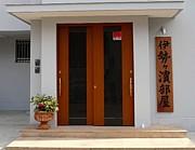 伊勢ヶ濱部屋