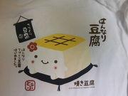 たまや豆腐店