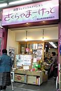 駄菓子cafe さくらやま〜けっと