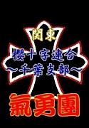 関東櫻十字☆氣勇團