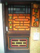 韓国風居酒屋 韓伽羅