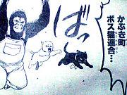 白猫銀時&黒猫桂(+ゴリラ)
