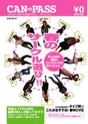 学生マガジン CAN→PASS