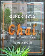 チャイ(Chai)亀戸店