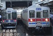 京成電鉄 3500形