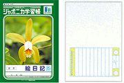 ジャポニカ(mixi絵日記)