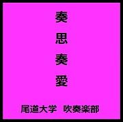 尾道大学 吹奏楽部