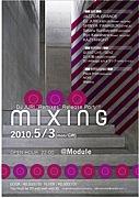 【Mixing】