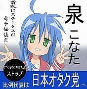 日本オタク党 泉 こなた候補