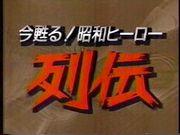 今甦る! 昭和ヒーロー列伝
