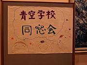東村山市青空学校。