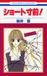 桜井雪(さくらい すすぎ)