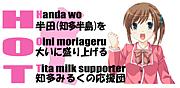 HOT団(仮)
