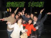 宮崎西高 1年9組!