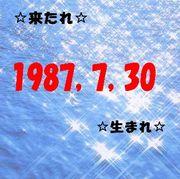 来たれ!!☆1987年7月30日☆