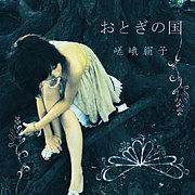 ◇嵯峨絹子 〜Kinuco Saga〜◇