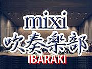 mixi吹奏楽部 茨城支部