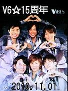 V6☆15周年企画