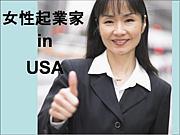 女性起業家 in USA