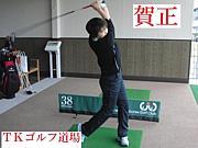 TKゴルフ道場
