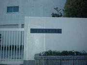 堺市立東深井小学校