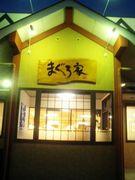 さんきゅう 柏木店
