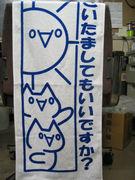 ドリームゲート埼玉関連コミュ