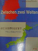 早稲田大学商学部6組ドイツ語