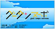 [大阪]グータン風に盛り上がるぞ