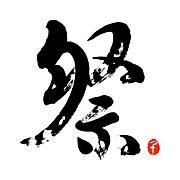世界中で、日本のお祭をする!!