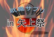 就職サプリ in 矢上祭