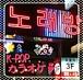 K-POPカラオケ노래방☆ 東京