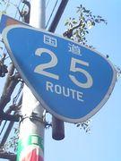 国道25号線