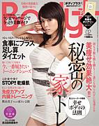 雑誌「Body+」