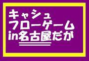 キャッシュフローゲームin名古屋